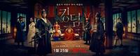 '킹덤' 섬뜩한 메인 포스터 공개