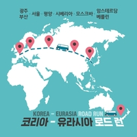 """""""북한 땅 지나 유라시아 대륙을 달리자"""""""