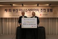 '노블레스 아너 1호' 부산서 나와....... 5억 이상 기부자 클럽, 박성진 에스제이탱커 대표