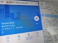 구글 지도 '울산 태화강'을 두 달째 '야마토 리버'로 표기