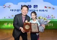 '댄스 신동' 나하은양, 대구시 홍보대사로