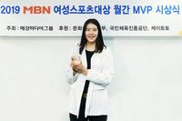 농구 박지수, MBN 여성스포츠대상 3월 MVP