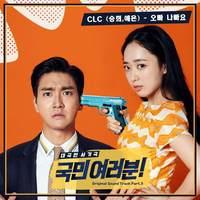 CLC 오승희·장예은, '국민 여러분!'OST 참여... '오빠 나빠요' 오늘 발매[공식]