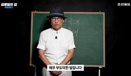 [김광일의 입] 조국씨 '금수저 딸', 청년층 분노