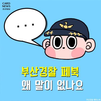 부산경찰 페북, 왜 말이 없나요