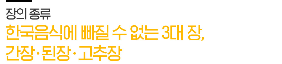 한국음식에 빠질수 없는 3대장 간장 된장 고추장