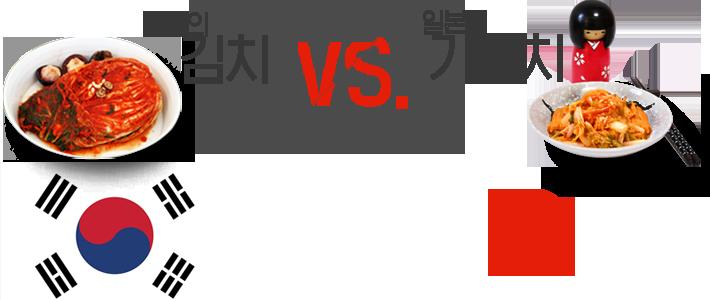 한국의 김치VS일본의 기무치