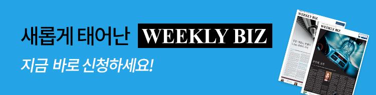 weekly biz