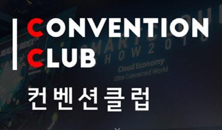 조선비즈, 지난 행사 영상과 자료 다시보기 '컨벤션클럽' 서비스 시작