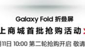 삼성 '갤럭시 폴드', 중국 2차 판매서도 완판 행진
