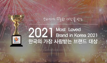 [알립니다] '2021 사랑받는 브랜드 대상' 선정합니다