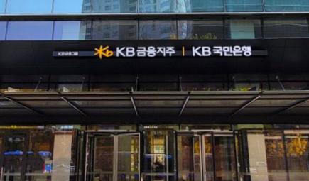 KB금융, '한국판 뉴딜' 지원 박차…총 76조원 지원 추진