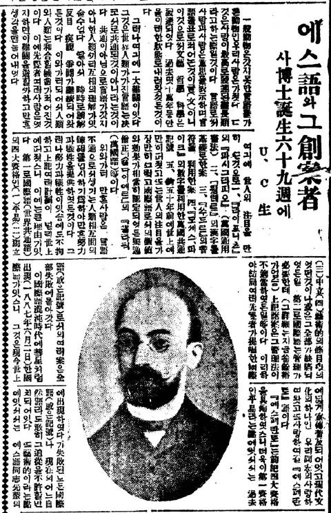 '에스페란토' 창안자인 자멘호프 박사의 탄생일(12월15일)을 앞두고 그의 삶과 에스페란토를 소개한 일제하 조선일보 특집기사(1927년 12월 13일자)