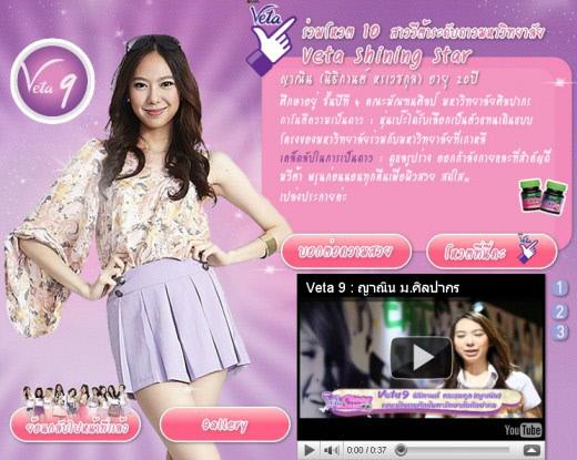 광고 모델 후보로 나선 2PM 닉쿤의 여동생 야닌의 모습. 사진출처=온라인 커뮤니티 게시판