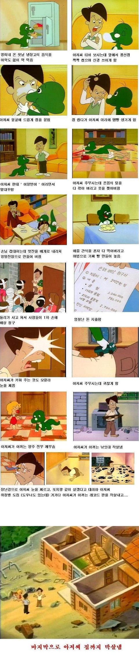 출처=닥본사 인터넷 게시판