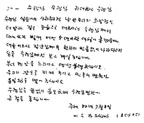 이수자씨가 1999년 7월 8일 김일성의 시신이 안치된 금수산기념궁전 방문록에 남긴 친필 글. 2003년 북한 문학예술출판사가 펴낸'금수산기념궁전방문록실화집(2)-영원한 추억'에 수록돼 있다.