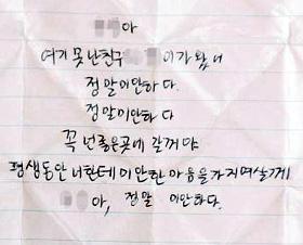 자살한 대구 중학생 김모(14)군에게 가해 학생 중 1명인 우모(14)군이 보낸 사과 편지. /남강호 기자 kangho@chosun.com