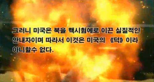 북한이 유튜브에 게재한 영상 '[겨레의 민심] - 《미국의 덕이다》'. /출처=유튜브