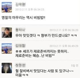 지난 설 연휴의 마지막 날인 11일 패밀리북에 한 이용자가 비빔밥 사진을 올리자 가족과 친척들이 댓글을 달았다. 패밀리북은 가족의 일상을 공유하는 폐쇄형 서비스 네트워크다. /최예니 인턴기자
