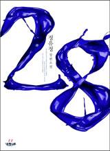정유정의 장편소설 '28'