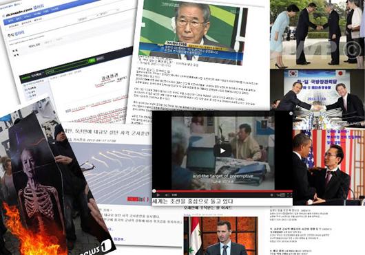 '정보전사'의 전형적인 대남 선전 게시물. 국내외 기사, 사진, 영상 등을 짜깁기해 만들었다.