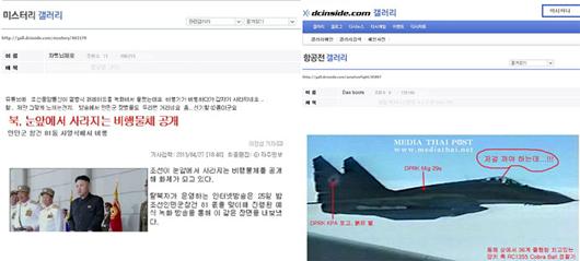 갤러리 성격에 맞춰 올라온 게시물. 미스터리를 가장한 북한군 선전 자료(왼),북한군을 노골적으로 홍보하는 선전 자료.