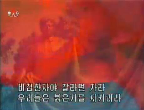 적기가(赤旗歌)/유튜브 영상 캡처