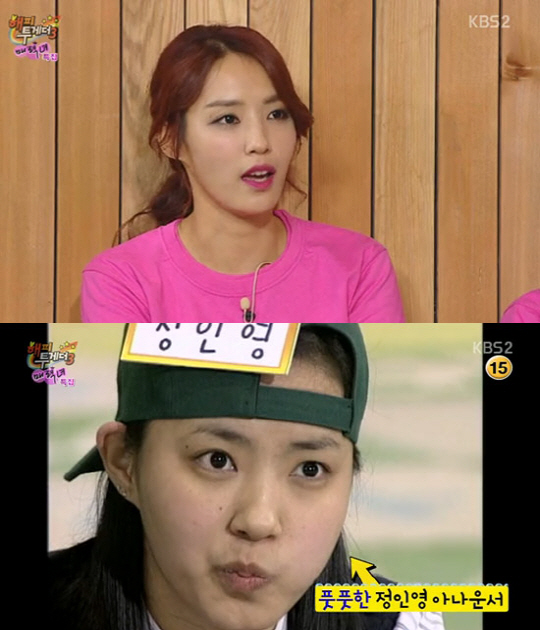 <사진=KBS 2TV '해피투게더3' 방송 캡처>