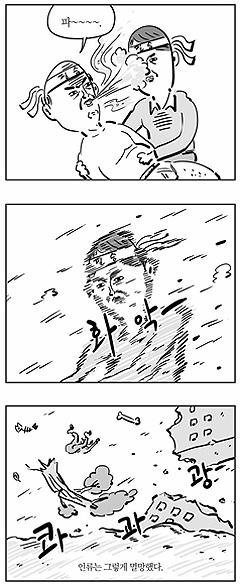 '병맛'으로 유명한 웹툰 작가 이말년의 '이말년 시리즈' 중 '구취단속대작전'의 일부. 구취가 너무 심한 남자가 입 대신 항문으로 말하는 법을 연마하다가 결국은 '파'라는 한마디로 세상을 멸망시킨다는 이야기다.