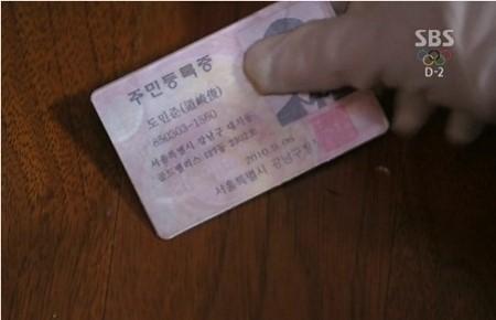 도민준 나이 공개