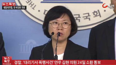 """표창원 """"대리기사 폭행사건, '음모' 가능성 없다…문제는 김현 ..."""