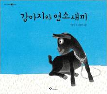 '강아지와 염소 새끼'