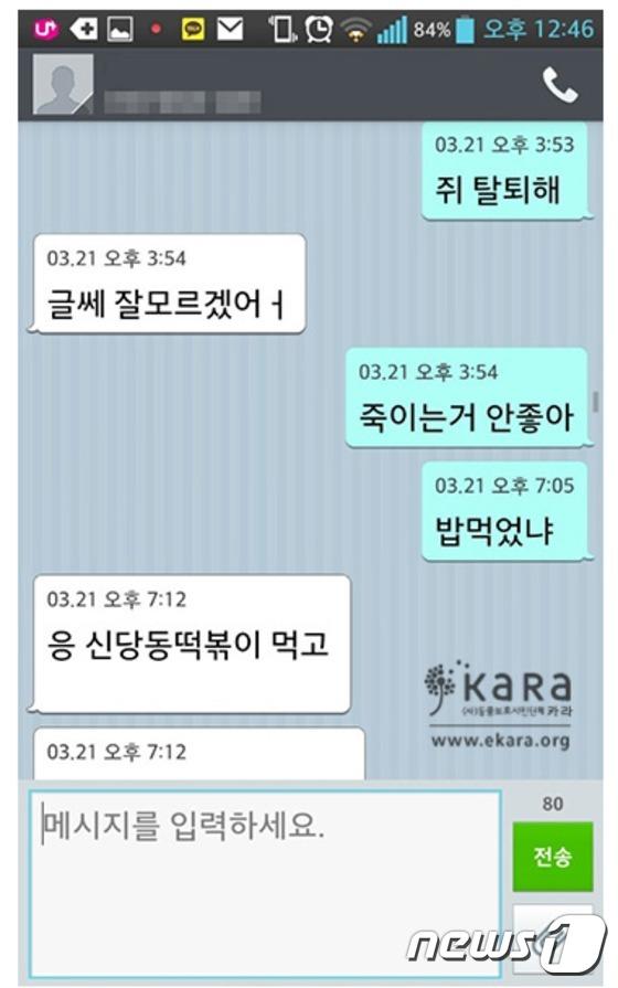 지난 6월 자살한 충북 진천의 한 고등학교 여학생의 SNS 내용. 사진제공=동물보호단체 카라. © News1