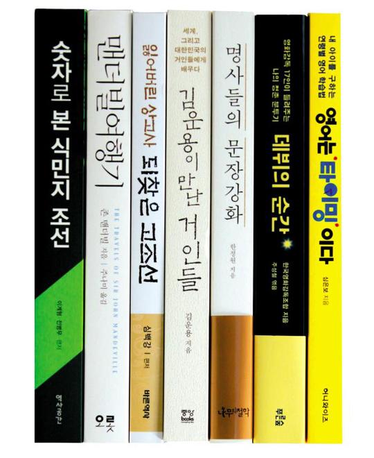 [한줄읽기] '숫자로 본 식민지 조선' 외