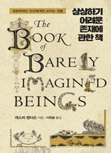 '상상하기 어려운 존재에 관한 책'