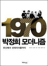 1970 박정희 모더니즘 책 사진