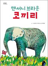'코끼리'