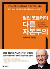 '필립 코틀러의 다른 자본주의'