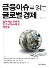 '금융 이슈로 읽는 글로벌 경제'