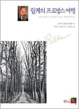 '릴케의 프로방스 여행'