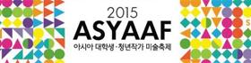 '2015 아시아프' 로고 이미지