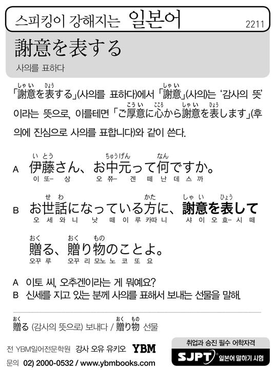 스피킹이 강해지는 일본어 이미지