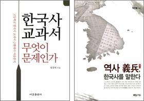 '한국사 교과서 무엇이 문제인가', '역사 의병, 한국사를 말한다' 책 사진