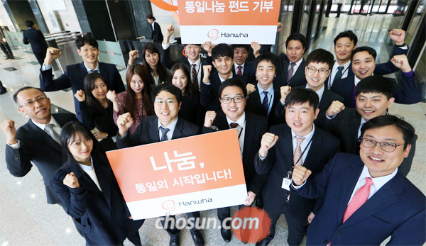 한화그룹 임직원들이 3일 통일나눔펀드 기부를 약정한 뒤 '파이팅'을 외치고 있다. 한화그룹은 지난 7월 김승연 회장과 계열사 대표 등 258명이 통일나눔펀드에 동참한 이후 임직원 총 4784명이 기부를 약정했다.