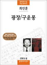 '광장/구운몽'