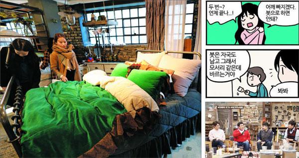 의류 브랜드'난닝구'는 지난해 서울 신사동 가로수길에 4층짜리 매장을 열면서 3~4층을 인테리어 소품, 침구와 같은 리빙 제품으로 채웠다. 인테리어를 주제로 한 웹툰'은주의 방'(오른쪽 위)과 tvN에서 방영하는 인테리어 예능'내 방의 품격'.