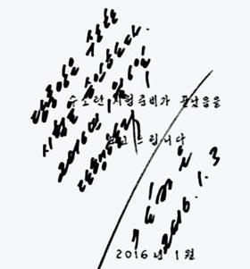 김정은, 핵실험 자필 서명 - 북한은 6일 조선중앙TV를 통해 핵실험 사실을 밝힌 뒤 이와 관련한 김정은 노동당 제1비서의 자필 명령서를 공개했다. '당 중앙은 수소탄 시험을 승인한다. 2016년 1월 6일 단행할 것'이라는 내용이다.