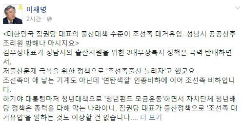 이재명 성남시장 페이스북 캡처