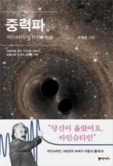 '중력파-아인슈타인의 마지막 선물' 책 사진