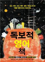 '독보적 영어 책'